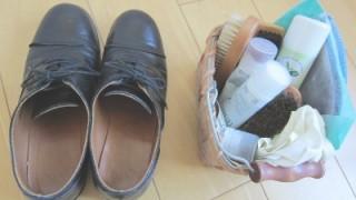 靴のケアについて。
