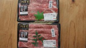ねぎと牛肉の蒸し煮の作り方。